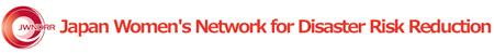 Japan Women's Network for Disaster Risk Reduction (JWNDRR)