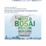 WBF報告書 多様性とジェンダー視点から_PAGE0000